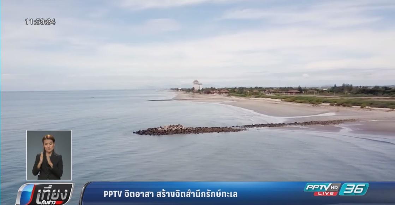 PPTV จิตอาสา ชวนเยาวชนเก็บขยะริมหาด สร้างจิตสำนึกรักษ์ทะเล