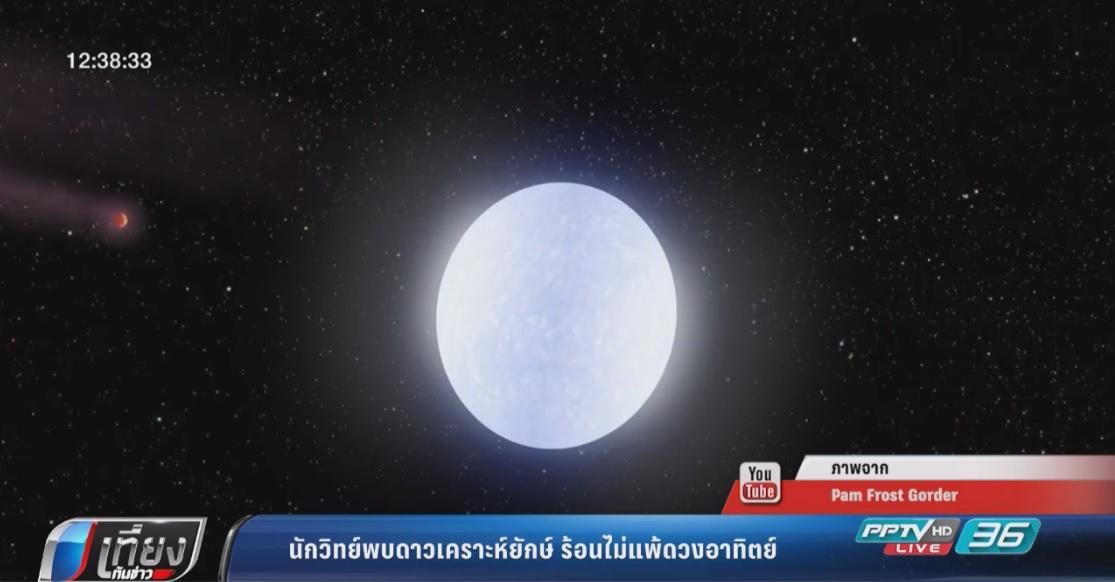 นักวิทย์พบดาวเคราะห์ยักษ์ ร้อนไม่แพ้ดวงอาทิตย์