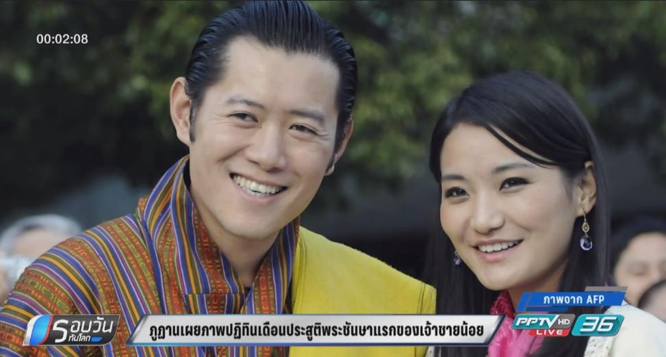 ภูฏานเผยภาพปฏิทินเดือนประสูติพระชันษาแรกของเจ้าชายน้อย