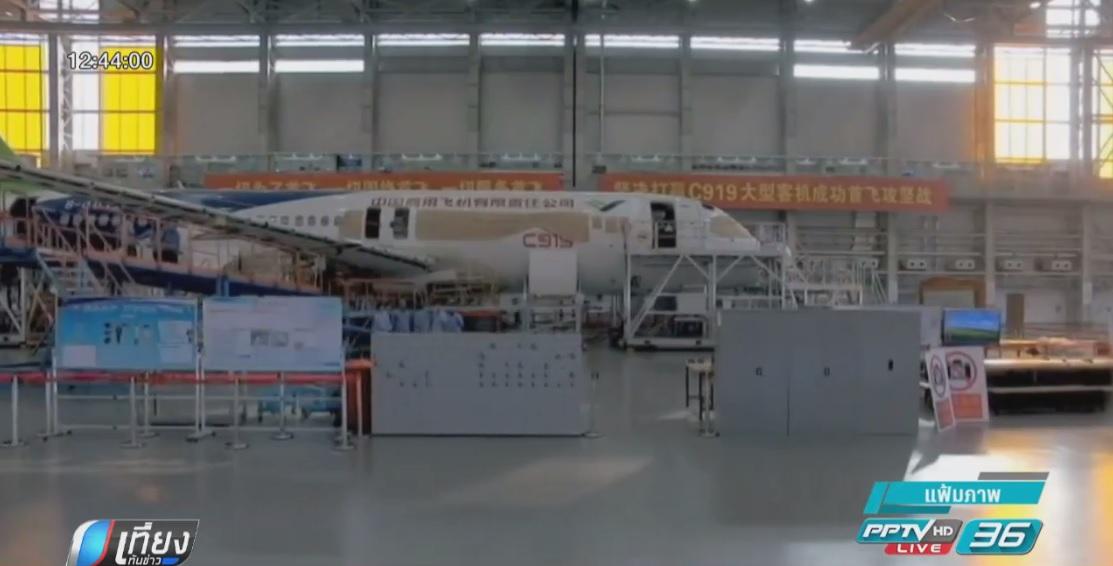 จีนเตรียมทดสอบใช้เครื่องบินโดยสารผลิตเองปีนี้