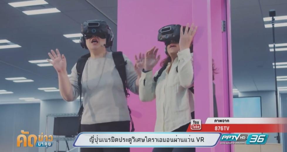 ญี่ปุ่นเนรมิตประตูวิเศษโดราเอมอนผ่านแว่น VR
