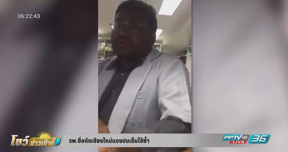 รพ.ชื่อดังเชียงใหม่แจงปมให้ผู้ป่วยใช้เข็มฉีดยาซ้ำ