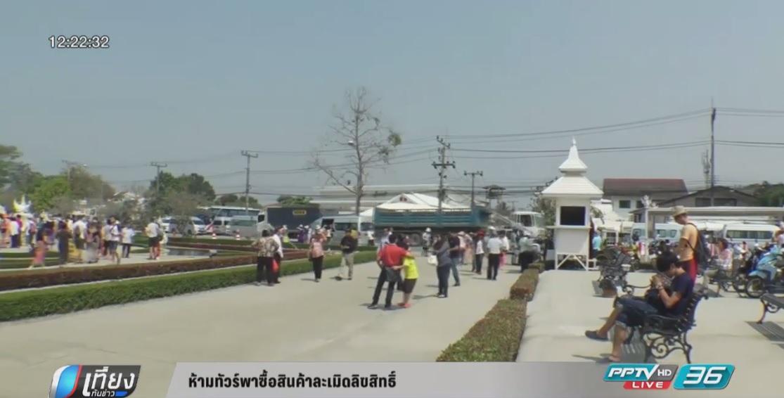 อึ้ง! พบสินค้าละเมิดลิขสิทธิ์กว่า 90% วางขายตามแหล่งท่องเที่ยวไทย