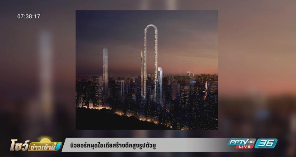 นิวยอร์กผุดไอเดียสร้างตึกสูงรูปตัวยู