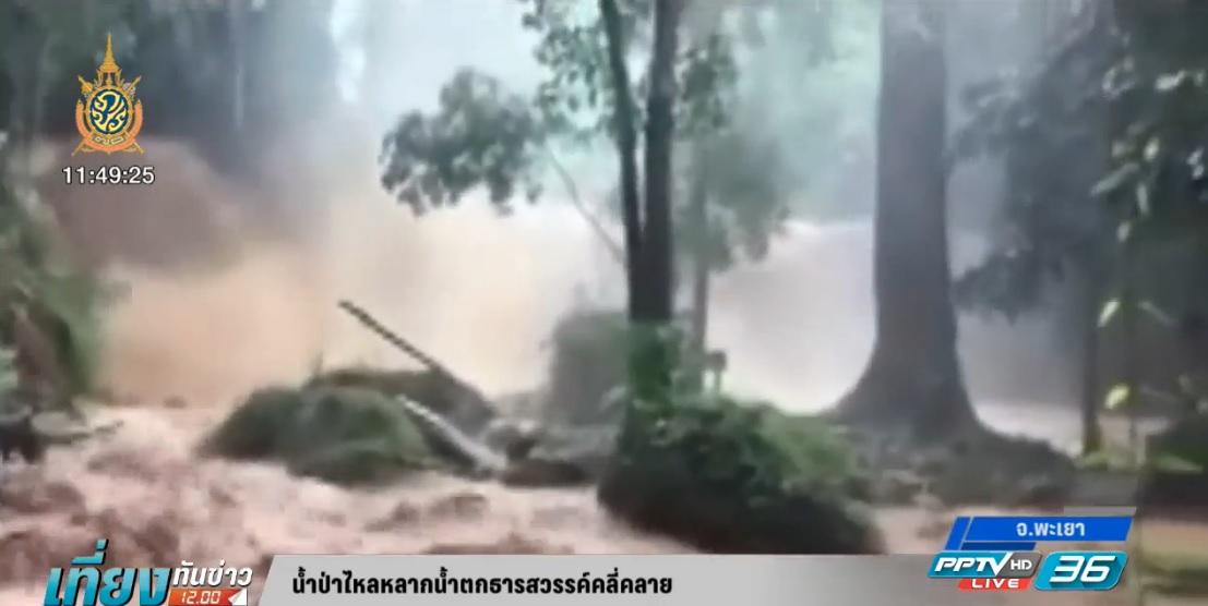ผลกระทบจากสภาพอากาศทั่วไทย ฝนตกหนัก-น้ำป่าไหลหลาก