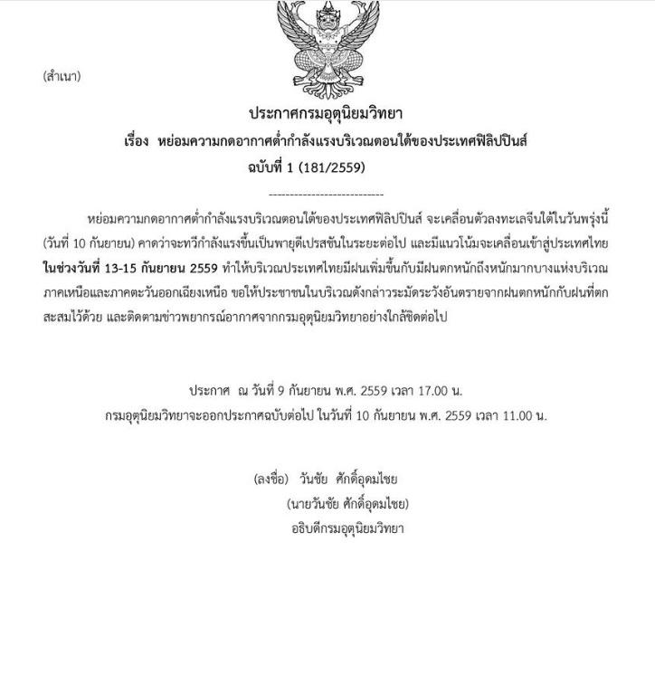 กรมอุตุฯ แจ้ง 13-15 ก.ย.นี้ไทยมีฝนเพิ่มและตกหนักบางแห่ง