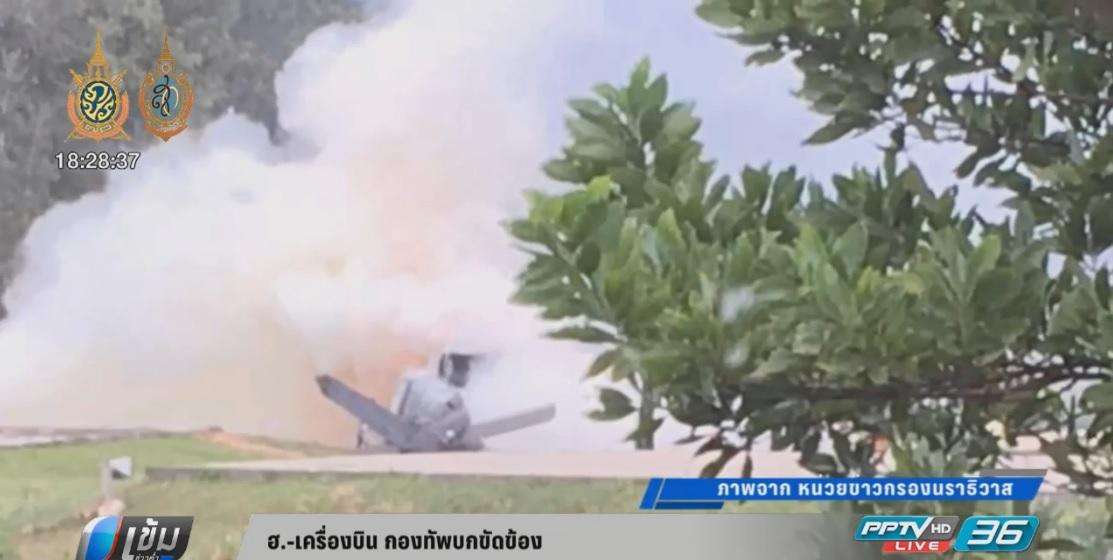 เฮลิคอปเตอร์-เครื่องบิน กองทัพบกขัดข้อง
