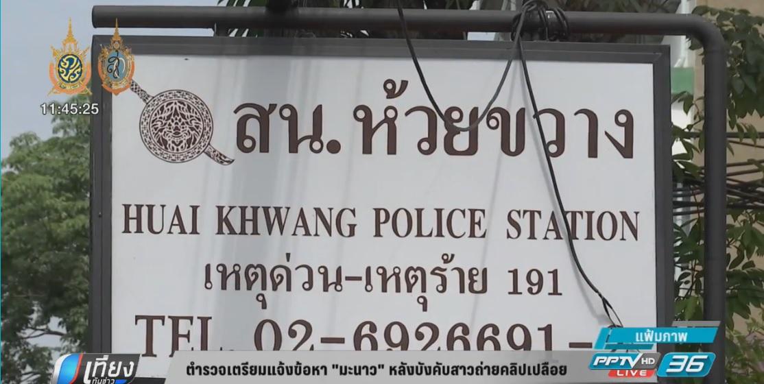 """ตำรวจเตรียมแจ้งข้อหา """"มะนาว"""" หลังบังคับสาวถ่ายคลิปเปลือย"""