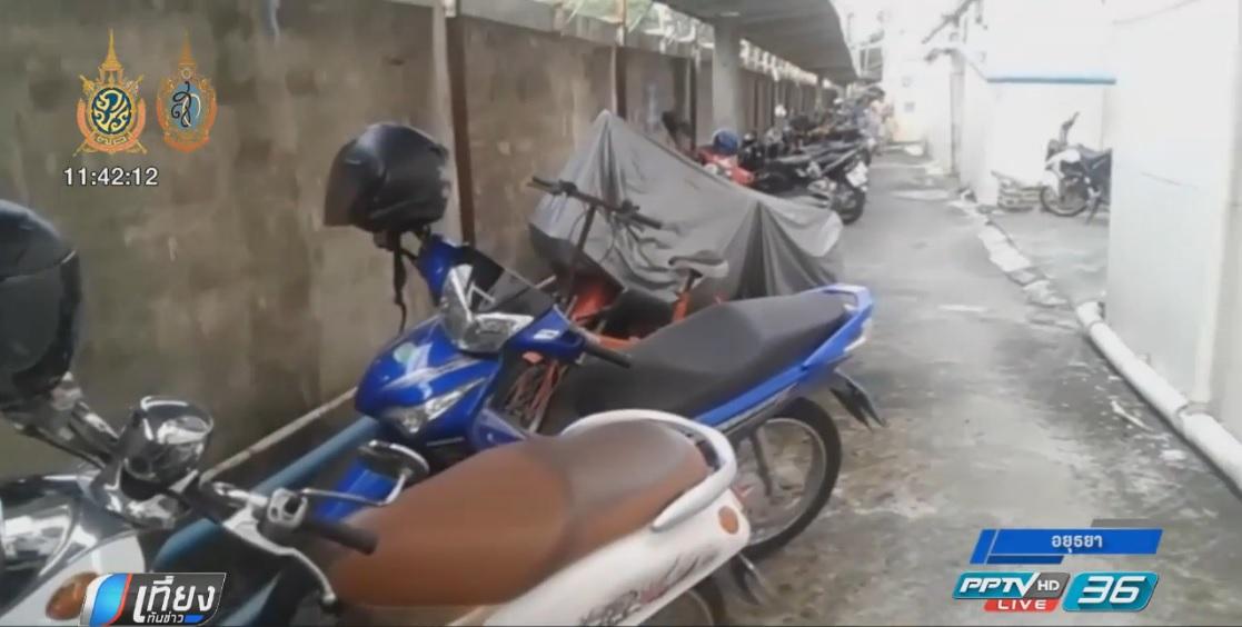 ชาวหอพักร้องถูกคนร้ายขโมยจักรยานยนต์กว่า 40 คัน