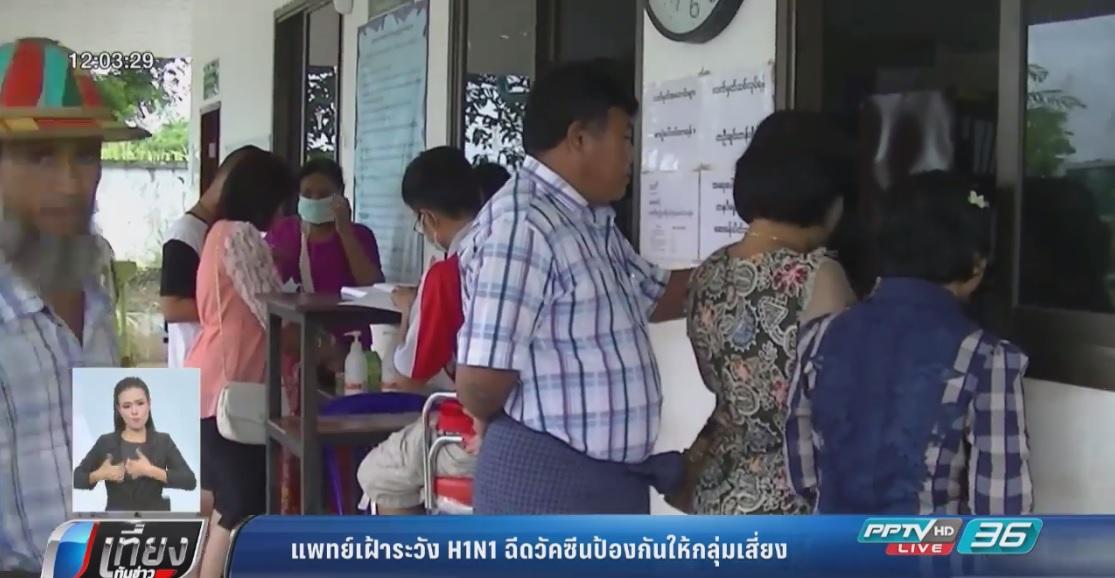 เฝ้าระวัง H1N1 หลังพบผู้เสียชีวิตในพื้นที่ จ.ตาก