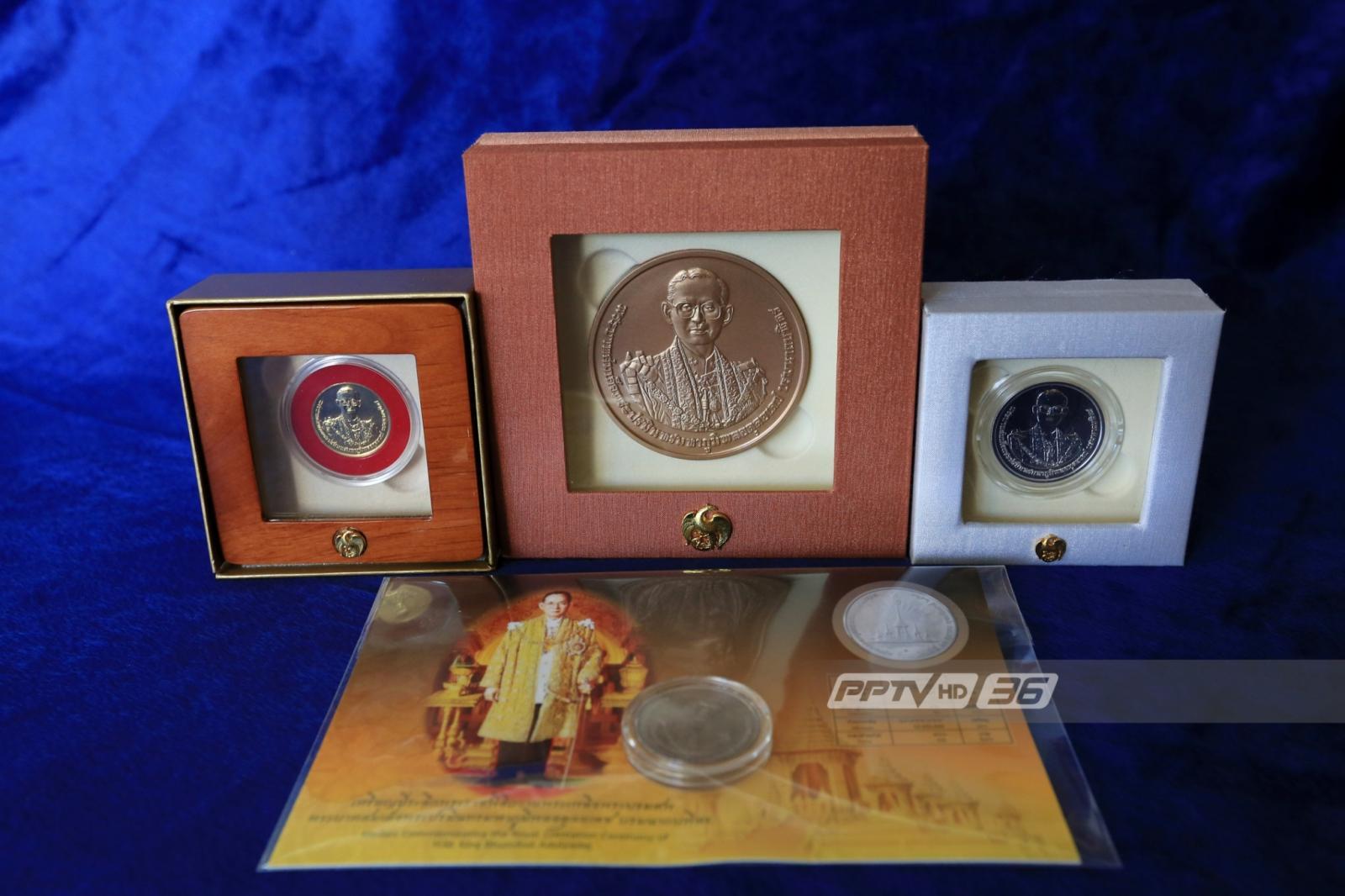 ปชช.แห่จองเหรียญที่ระลึก ร.9 แน่นกรมธนารักษ์
