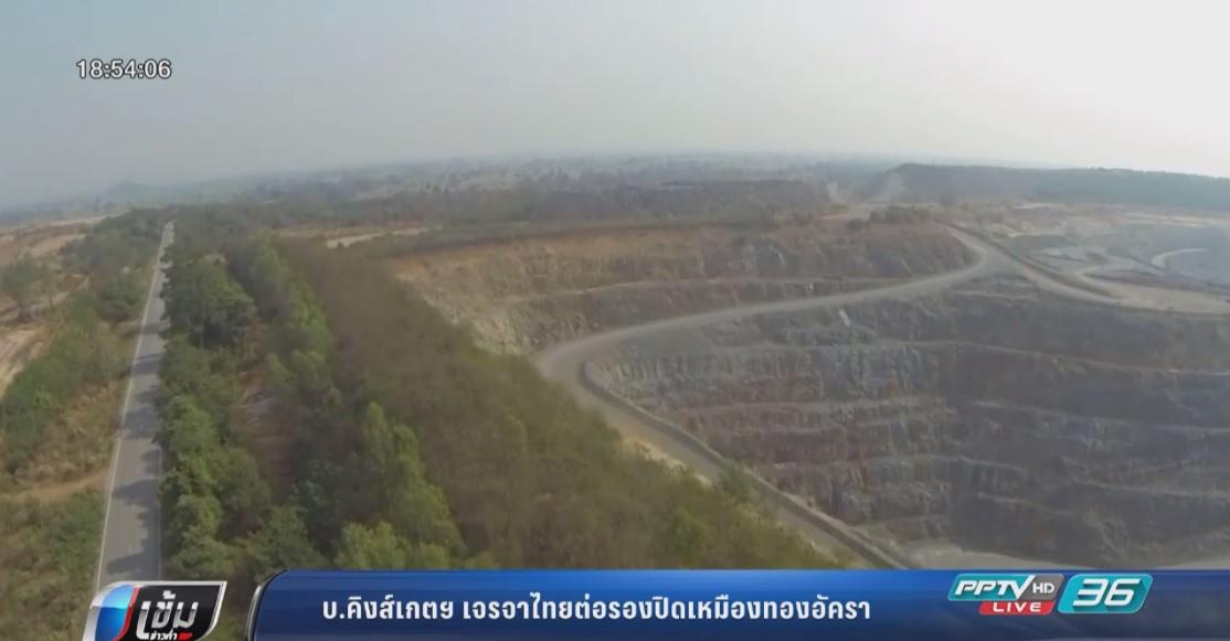 บ.คิงส์เกตฯ เจรจาไทยต่อรองปิดเหมืองทองอัครา