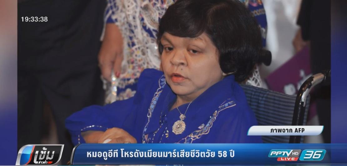 """""""หมอดูอีที"""" โหรดังเมียนมาร์กับคำทำนายการเมืองไทย"""