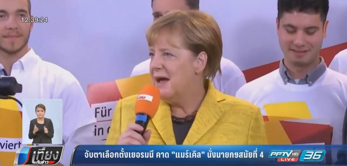 """ลุ้นเลือกตั้งเยอรมนี คาด """"แมร์เคิล"""" นั่งนายกฯสมัยที่ 4"""