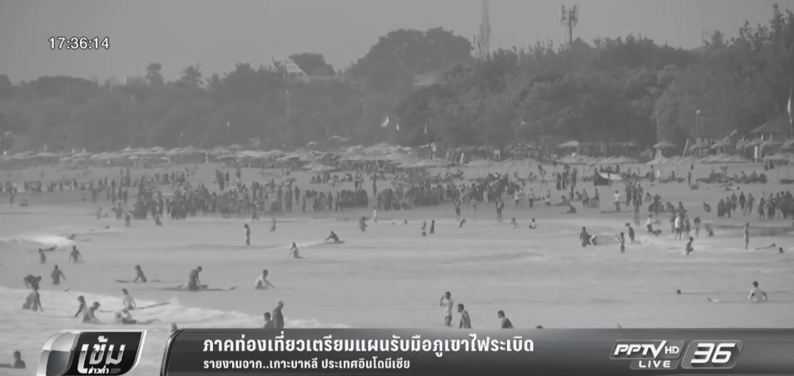 ภาคท่องเที่ยวอินโดนีเซียเตรียมแผนรับมือภูเขาไฟระเบิด