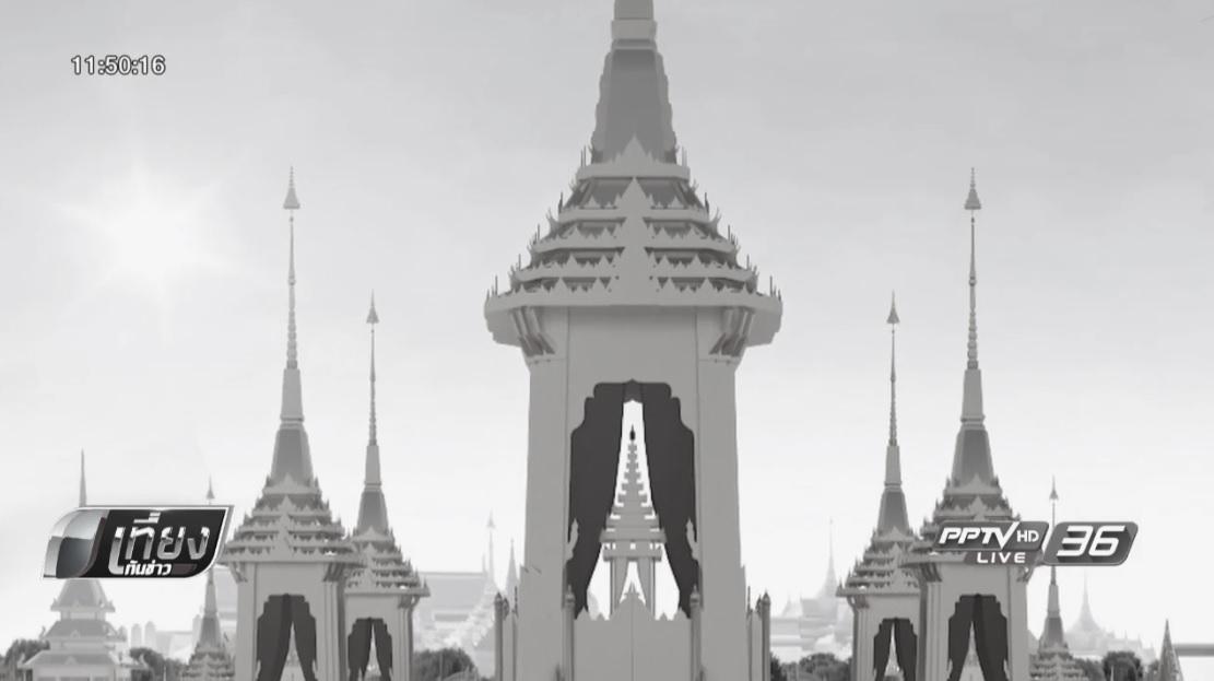 สมพระเกียรติ พระเมรุมาศ ร.9 พร้อมอาคารประกอบ