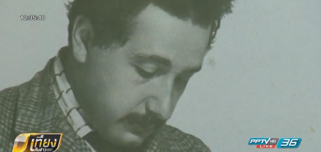 """ประมูลบันทึกปรัชญาชีวิตของ """"ไอน์สไตน์"""" มูลค่า 50 ล้านบาท"""