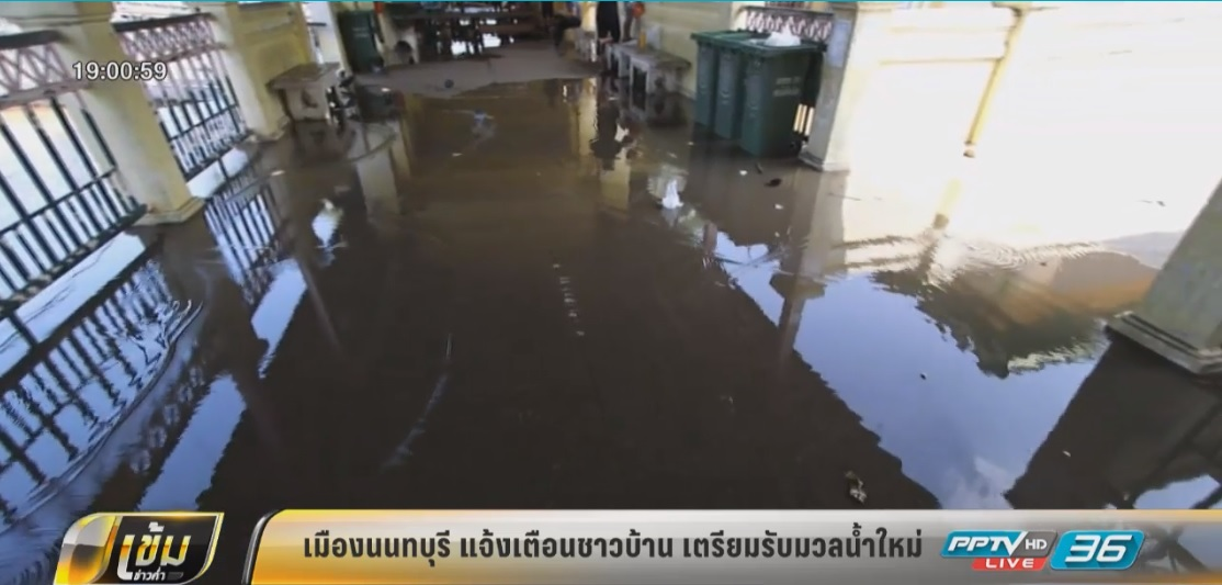 เมืองนนทบุรี แจ้งเตือนชาวบ้าน เตรียมรับมวลน้ำใหม่