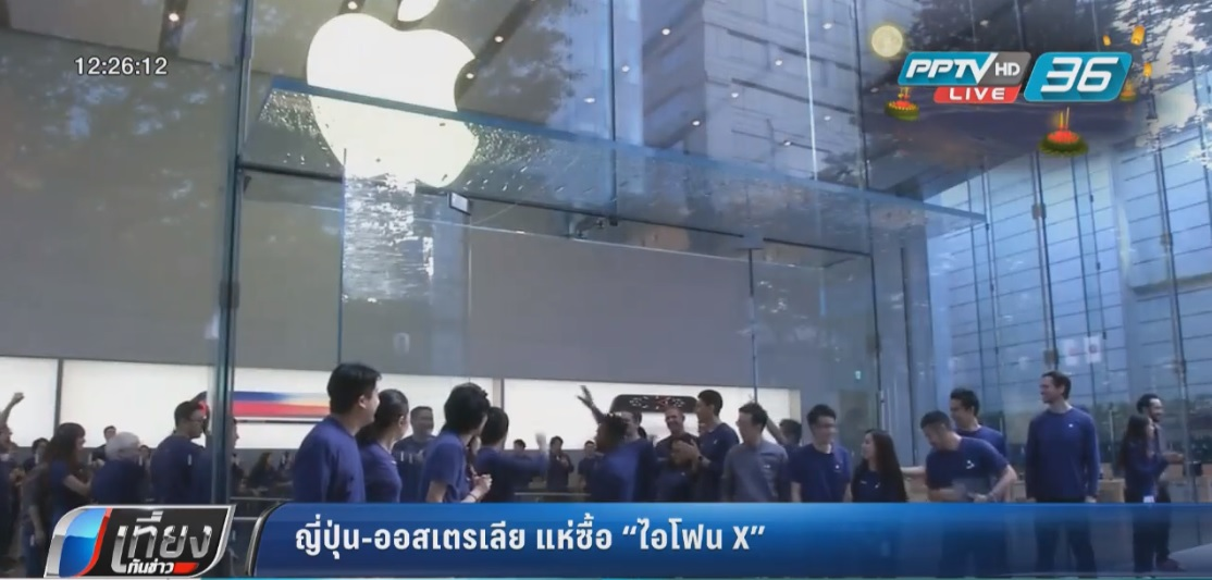 """ญี่ปุ่น-ออสเตรเลีย-สเปน แห่ซื้อ """"ไอโฟน X"""""""