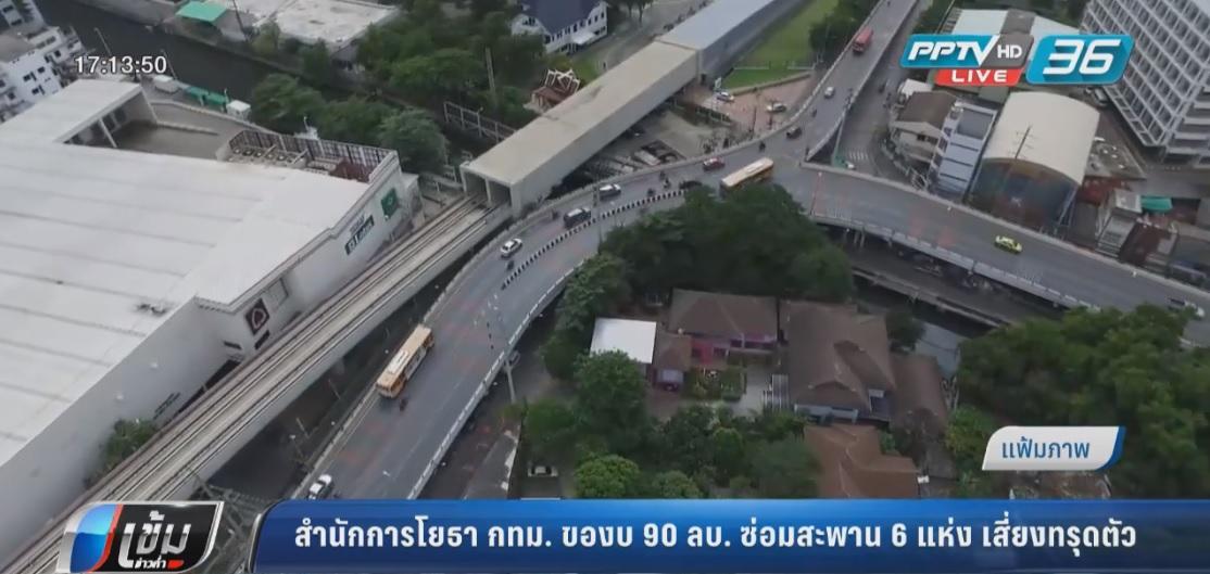 สำนักการโยธา กทม. ของบ 90 ล้าน ซ่อมสะพาน 6 แห่งเสี่ยงทรุดตัว
