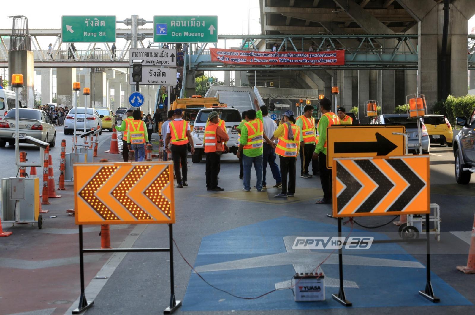 สี่ทุ่มวันนี้! ปิดสะพานทางเข้าสนามดอนเมือง