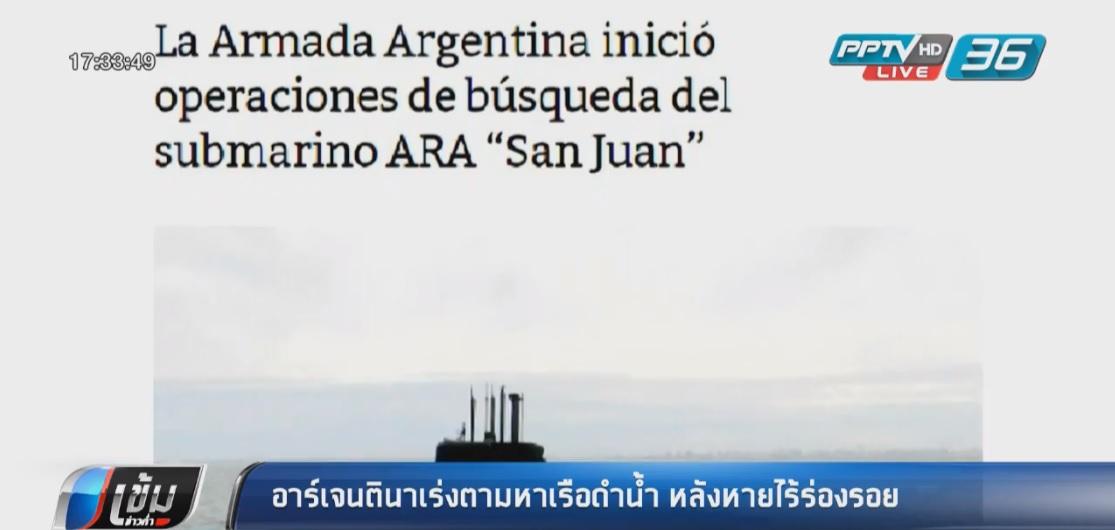 อาร์เจนตินาเร่งตามหาเรือดำน้ำหลังหายไร้ร่องรอย