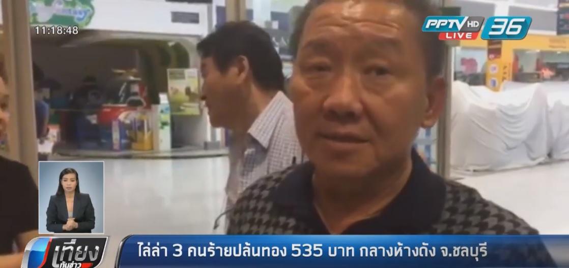 เร่งล่าคนร้ายปล้นทอง 535 บาทมูลค่ากว่า 10 ล้านกลางห้างที่ชลบุรี