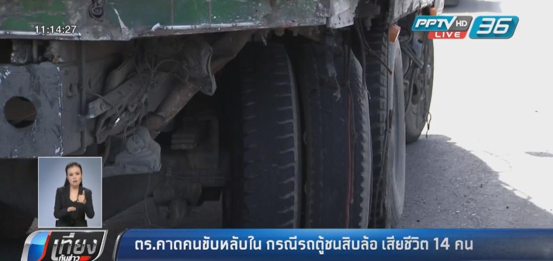 ตำรวจคาดคนขับหลับในเหตุรถตู้ชนสิบล้อตาย 14 ศพ