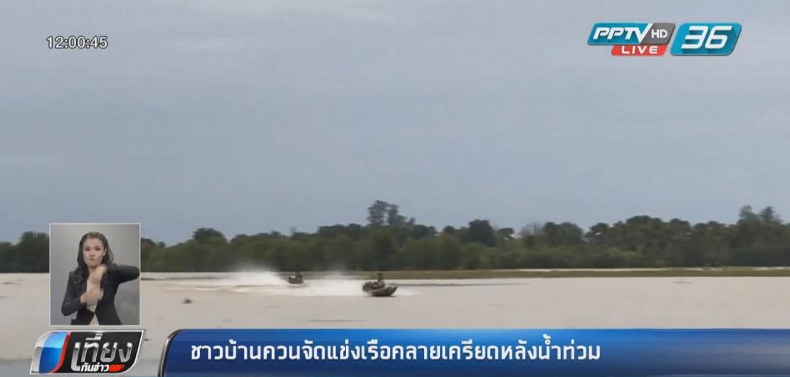 ปภ.สุราษฎร์ฯ เตือนประชาชนริมแม่น้ำตาปีเตรียมรับมือน้ำ