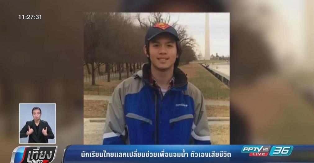 นักเรียนไทยแลกเปลี่ยนช่วยเพื่อนจมน้ำ ตัวเองเสียชีวิต