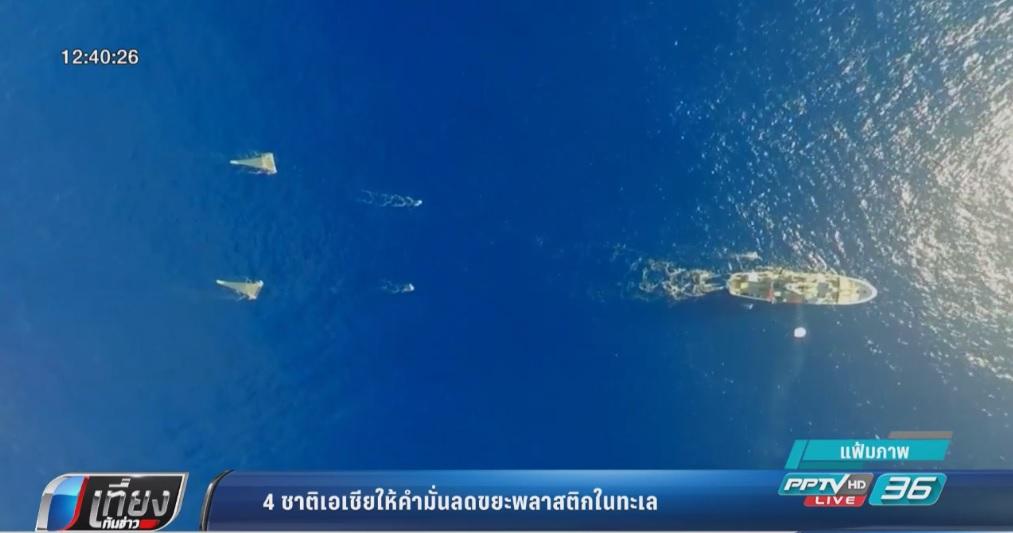ชาติเอเชียรับปากแก้ปัญหาขยะพลาสติกในทะเล