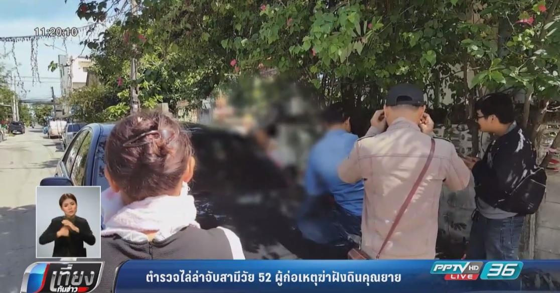 ตำรวจไล่ล่าจับสามีวัย 52 ผู้ก่อเหตุฆ่าฝังดินคุณยาย