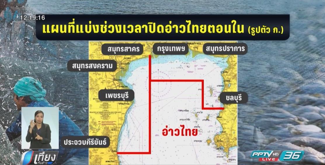 ปิดอ่าวไทยรูปตัว ก ลดจับสัตว์น้ำก่อนวัยที่เหมาะสม