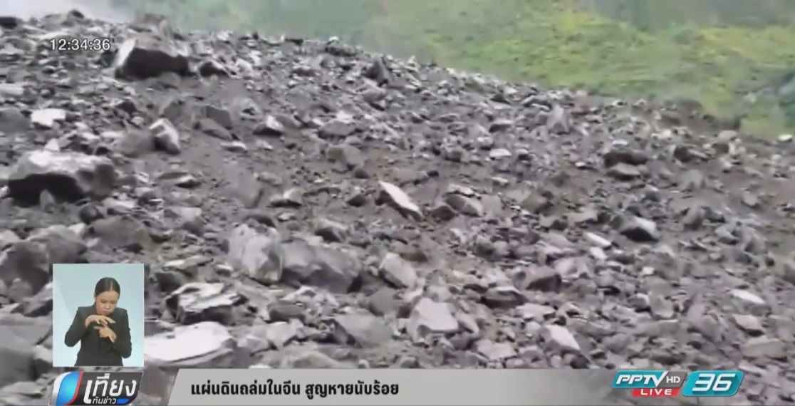 แผ่นดินถล่มในจีน ประชาชนสูญหายนับร้อยคน