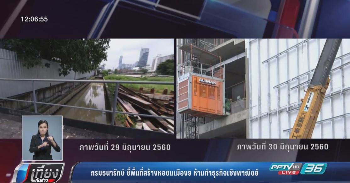 """กรมธนารักษ์ ชี้พื้นที่สร้าง """"หอชมเมืองกรุงเทพฯ"""" ห้ามทำธุรกิจเชิงพาณิชย์"""