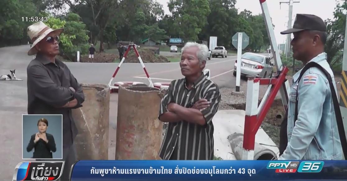 กัมพูชาห้ามแรงงานข้ามมาไทย สั่งปิดช่องอนุโลมกว่า 43 จุด
