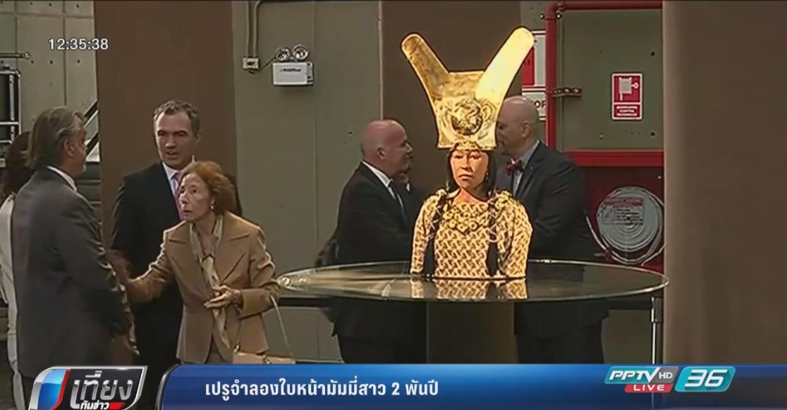 เปรูจำลองใบหน้ามัมมี่สาวหัวหน้าเผ่าโมเช่อายุเกือบ 2,000 ปี