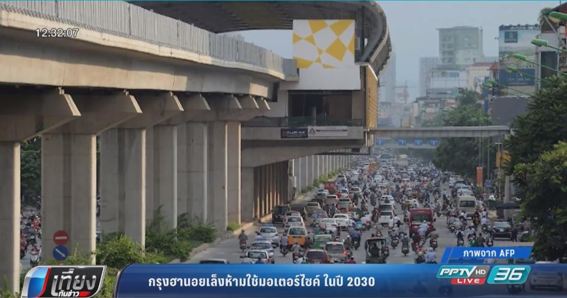 กรุงฮานอยเล็งห้ามใช้มอเตอร์ไซค์ ลดมลพิษ-แก้รถติด