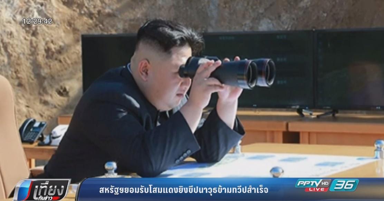สหรัฐฯ ยอมรับเกาหลีเหนือทดสอบขีปนาวุธข้ามทวีปสำเร็จจริง
