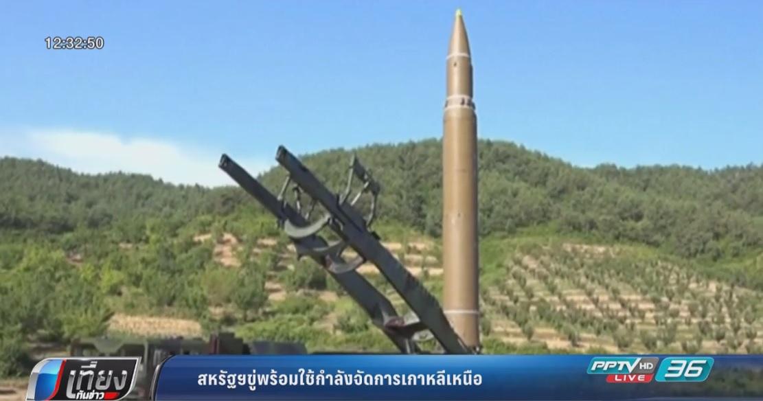 สหรัฐฯ พร้อมใช้ทหารกำราบเกาหลีเหนือหลังทดสอบยิงขีปนาวุธสำเร็จ