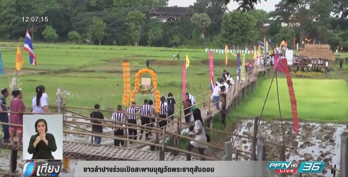 ชาวลำปางเปิดสะพานบุญ วัดพระธาตุสันดอน วันเข้าพรรษา