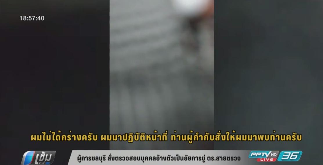 ผบก.ภ.จ.ชลบุรี สั่งสอบบุคคลอ้างเป็นอัยการขู่ ตร.สายตรวจ