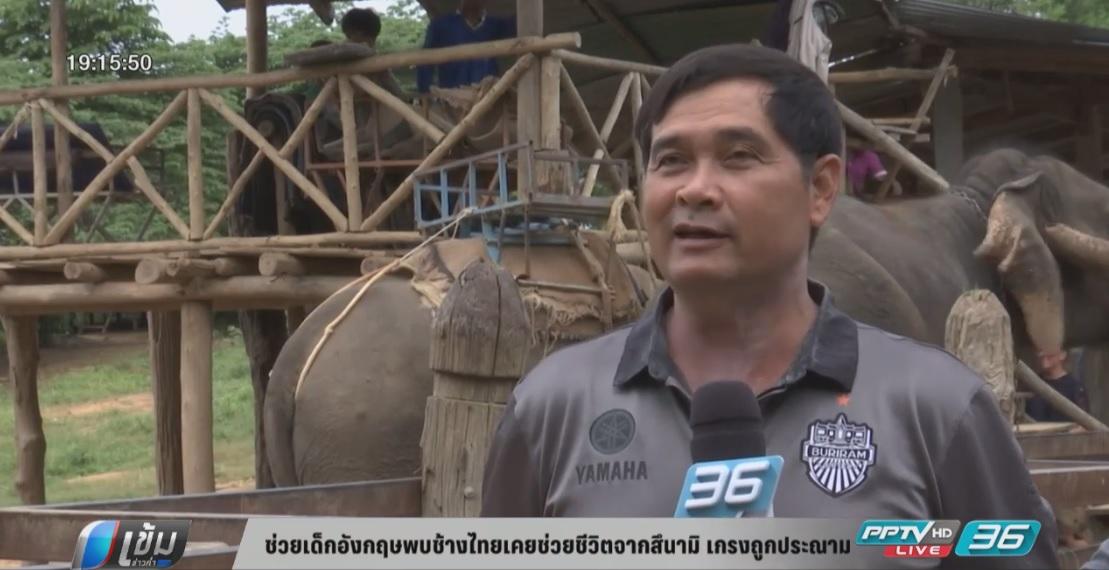 หวั่นข้อครหาพาสาวอังกฤษพบช้างไทยช่วยชีวิตพ้นสึนามิเมื่อ 12 ปี