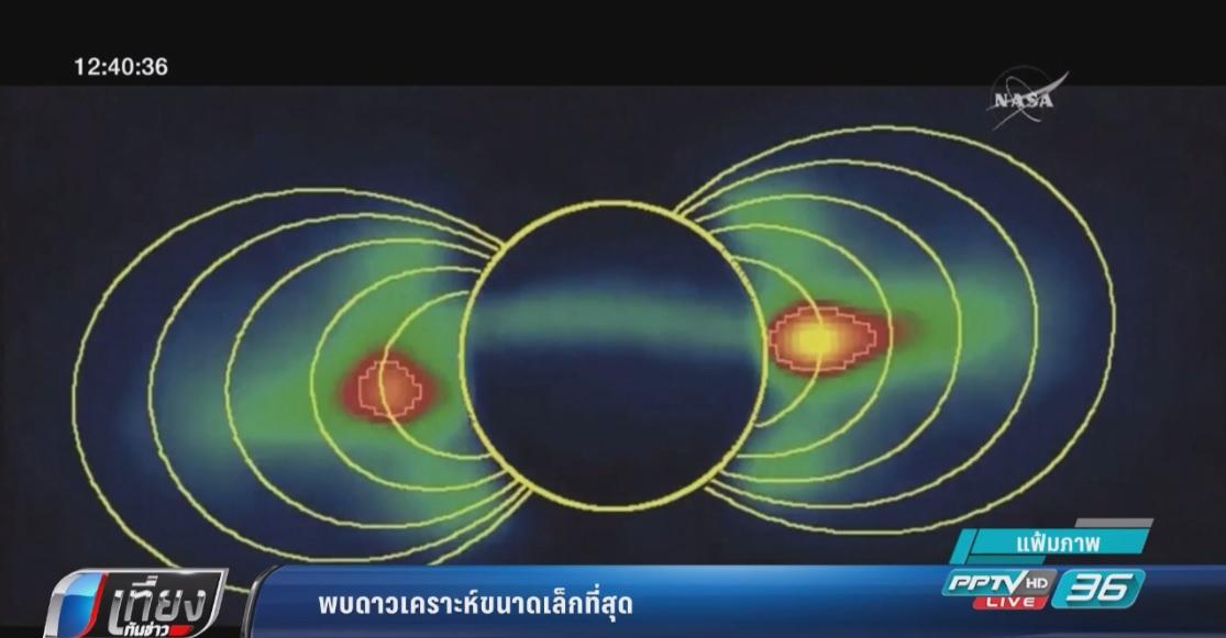 นักดาราศาสตร์ค้นพบดาวฤกษ์ดวงเล็กที่สุด