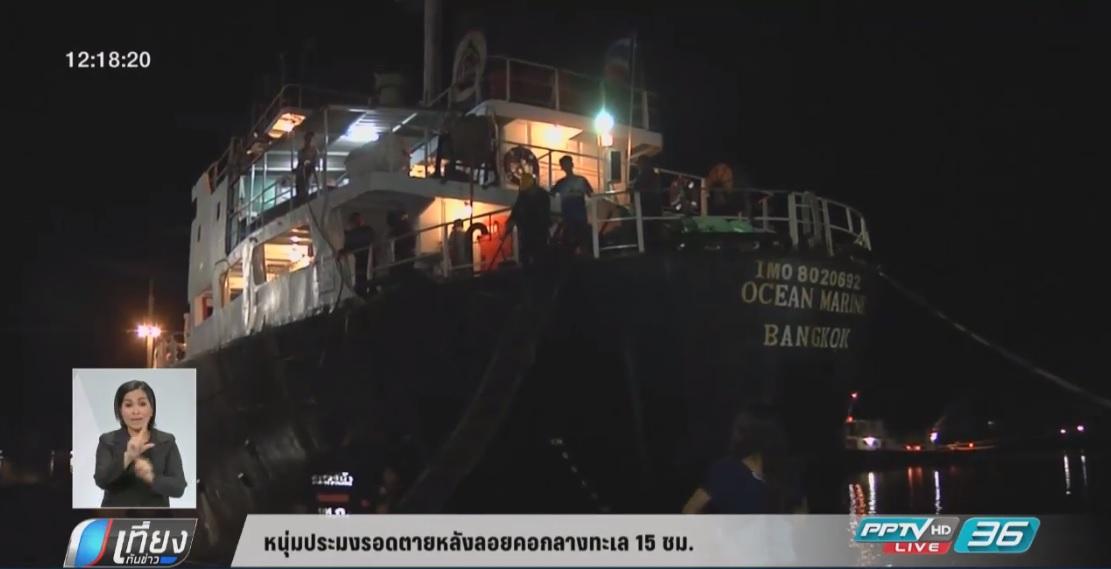 ลูกเรือประมงรอดตายหลังลอยคอกลางทะเล 15 ชม.