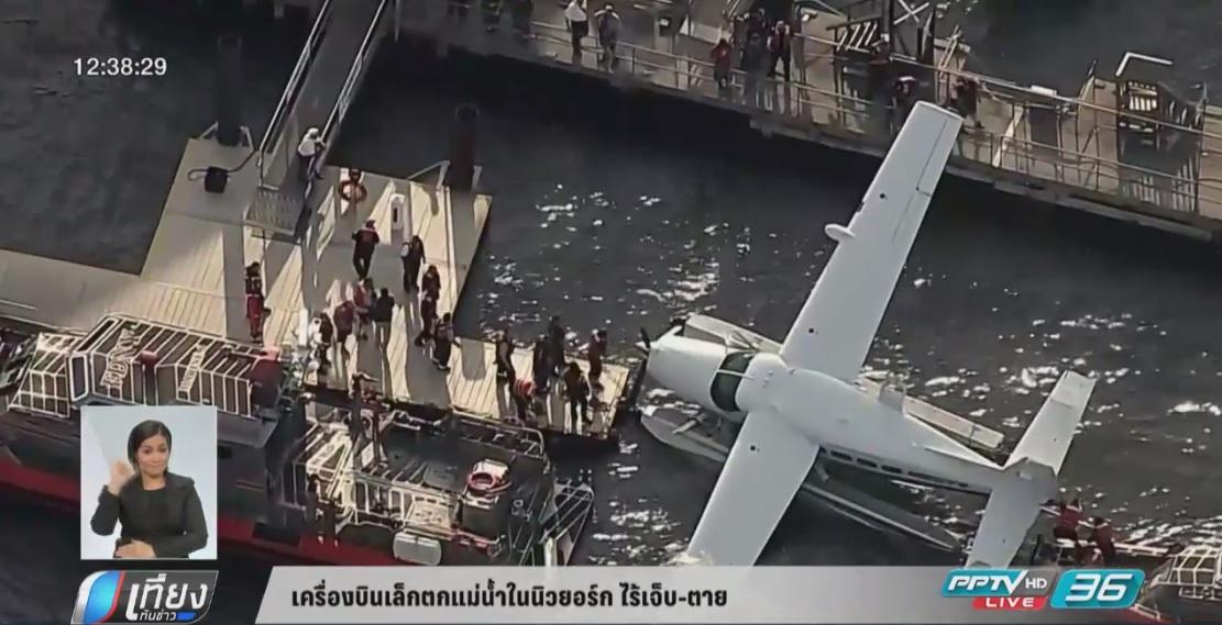 เครื่องบินเล็กตกแม่น้ำในนิวยอร์กผู้โดยสารรอดยกลำ
