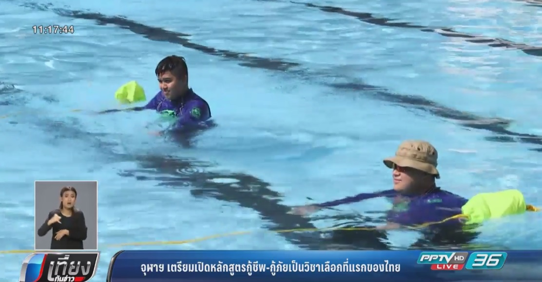 จุฬาฯ เตรียมเปิดหลักสูตรกู้ชีพเป็นวิชาเลือกที่แรกของไทย