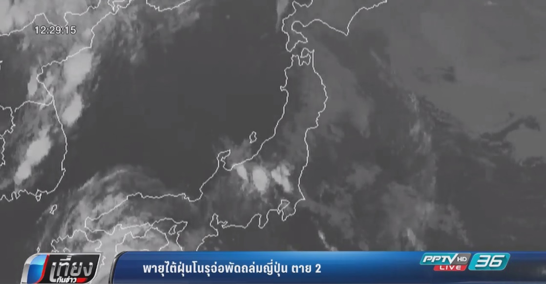 พายุไต้ฝุ่นโนรุจ่อถล่มญี่ปุ่นสั่งอพยพกว่า 2 แสนคน