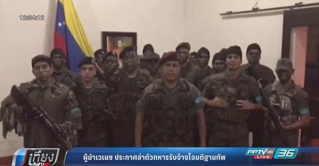 ผู้นำเวเนซุเอลาประกาศล่าตัวทหารกบฏโจมตีฐานทัพ