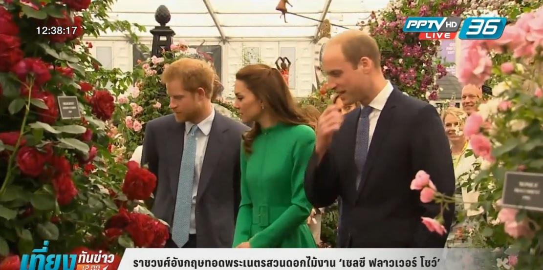 ราชวงศ์อังกฤษทอดพระเนตรสวนดอกไม้งาน 'เชลซี ฟลาวเวอร์ โชว์'